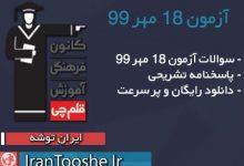 تصویر از آزمون ۱۸ مهر ۹۹ قلم چی + پاسخنامه ازمون ۱۸ مهر ۹۹