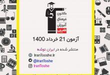 آزمون 21 خرداد 1400 قلم چی + پاسخنامه