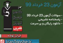 تصویر از آزمون ۲۳ خرداد ۹۹ قلم چی + پاسخنامه ازمون ۲۳  خرداد ۹۹