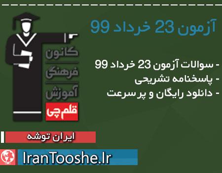 آزمون 23 خرداد ۹۹ قلم چی + پاسخنامه ازمون 9 خرداد ۹۹