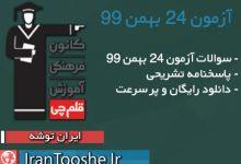 آزمون 24 بهمن ۹۹ قلم چی + پاسخنامه