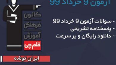 تصویر از آزمون ۹ خرداد ۹۹ قلم چی + پاسخنامه ازمون ۹ خرداد ۹۹