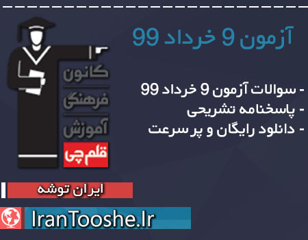 آزمون 9 خرداد ۹۹ قلم چی + پاسخنامه ازمون 9 خرداد ۹۹