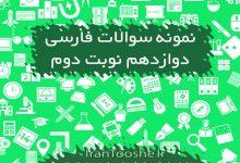 تصویر از نمونه سوالات فارسی دوازدهم نوبت دوم