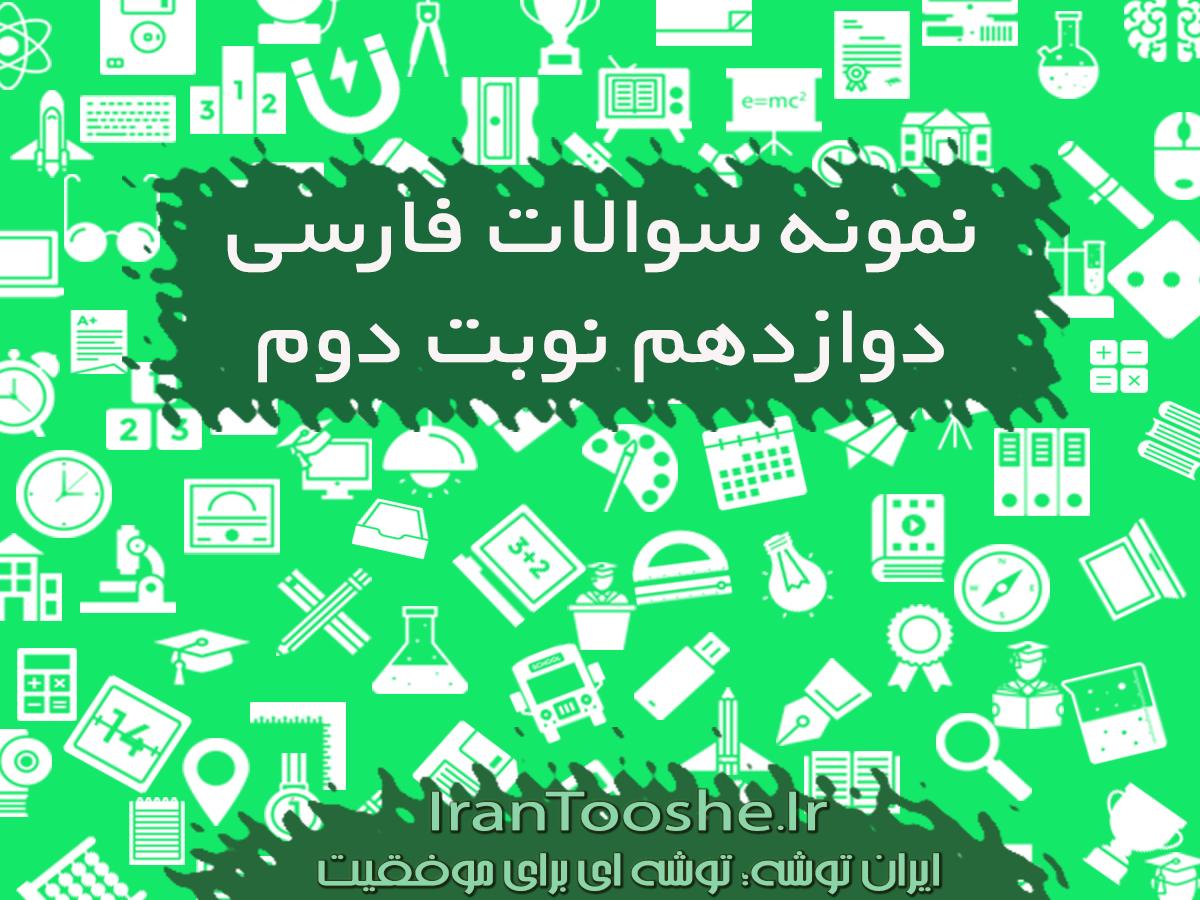 نمونه سوالات فارسی دوازدهم نوبت دوم