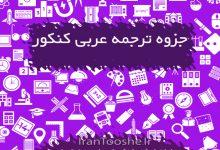 تصویر از جزوه ترجمه عربی کنکور