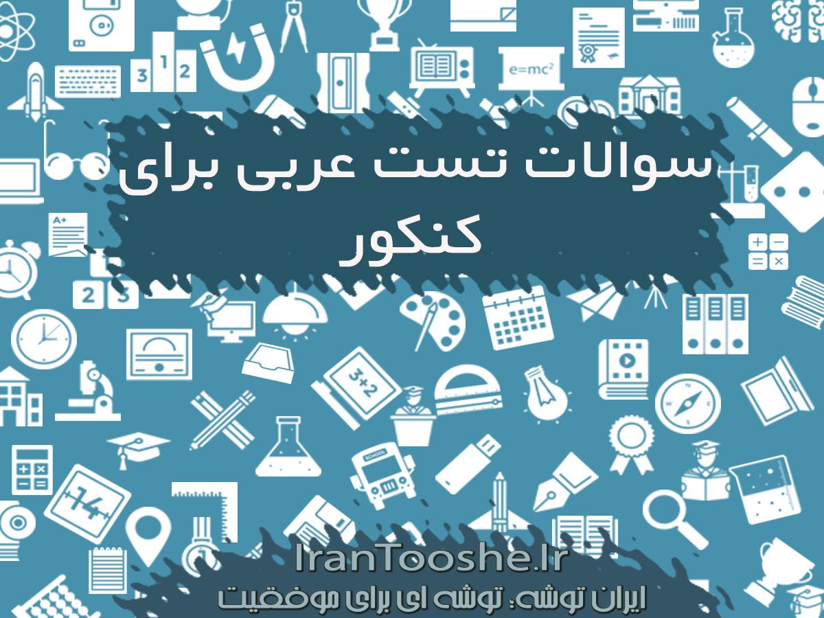 نمونه سوالات تست عربی کنکور