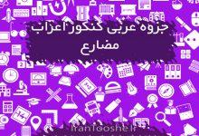 تصویر از جزوه عربی کنکور اعراب مضارع