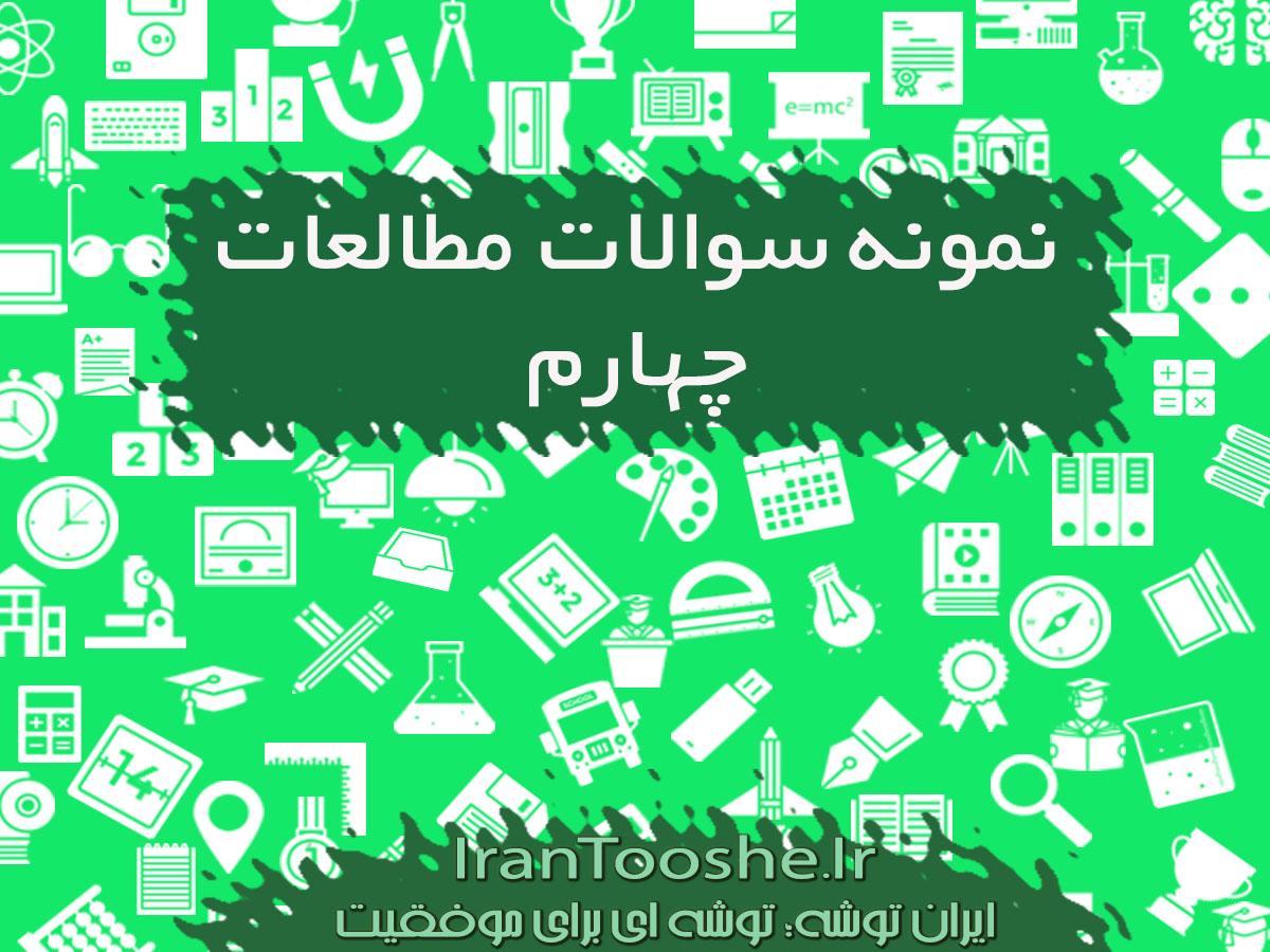نمونه سوالات مطالعات اجتماعی چهارم ابتدایی