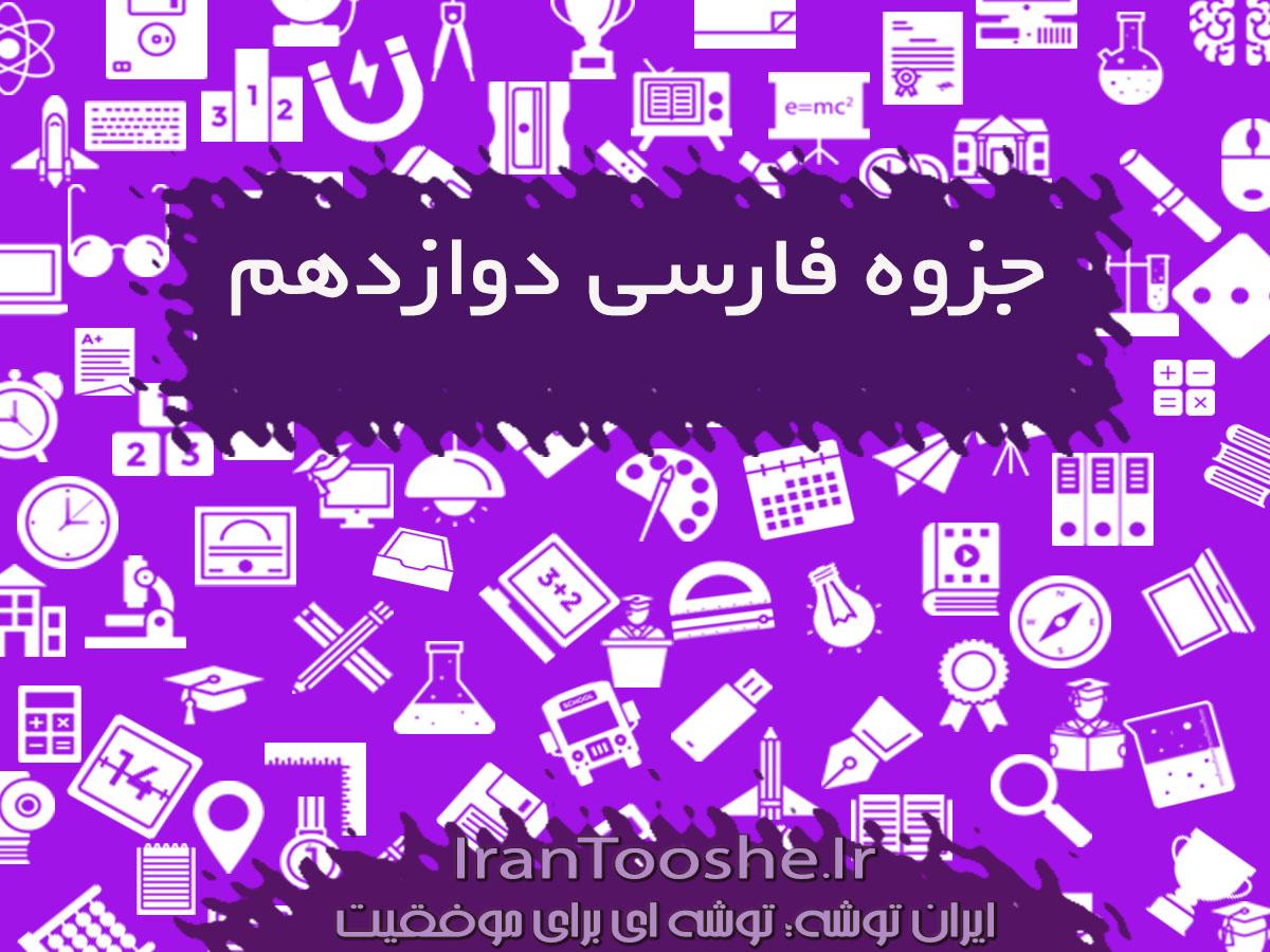 جزوه کامل فارسی دوازدهم