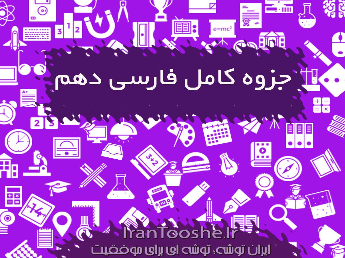 جزوه کامل فارسی دهم