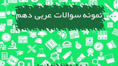 نمونه سوالات عربی دهم