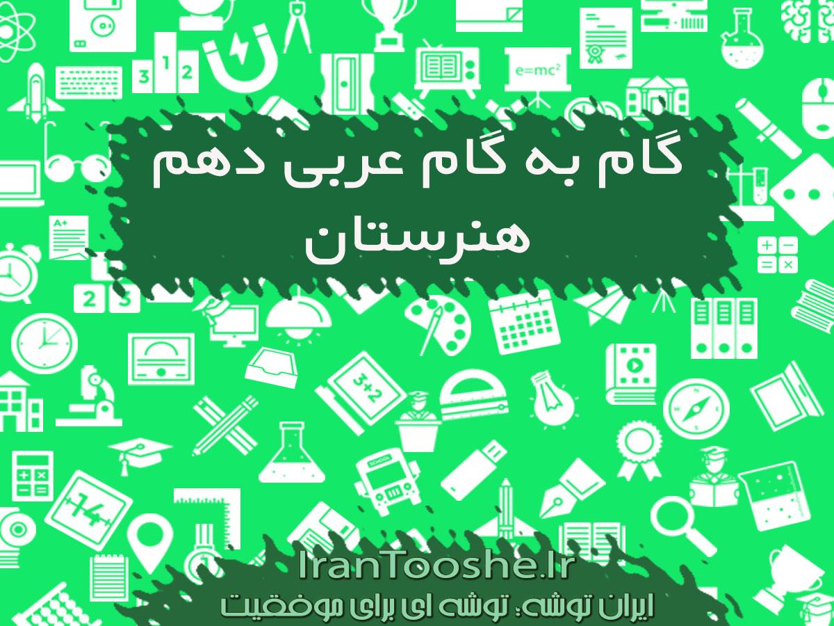 نمونه سوالات عربی دهم هنرستان
