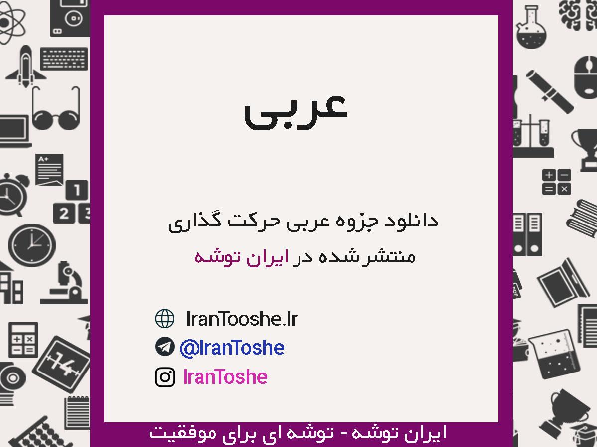 جزوه حرکت گذاری عربی