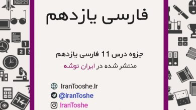 جزوه فارسی یازدهم درس یازدهم