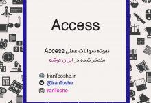 نمونه سوالات عملی Access