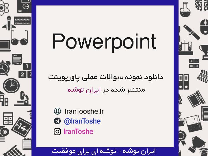 نمونه سوالات عملی powerpoint