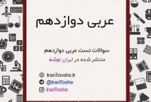 سوالات تست عربی دوازدهم