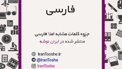 جزوه املای کلمات مشابه فارسی
