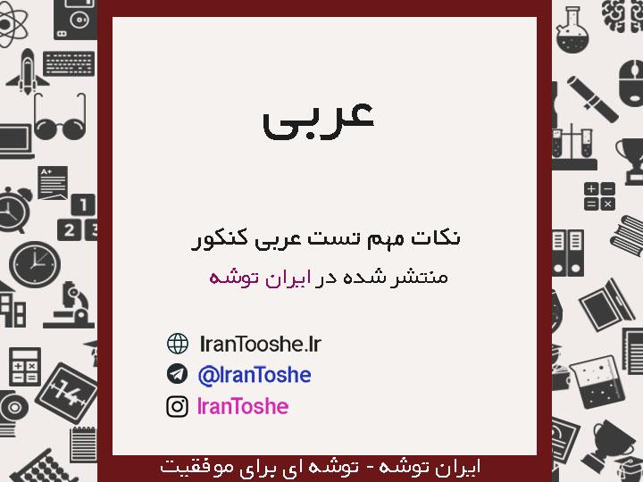 نکات مهم در تست زنی عربی