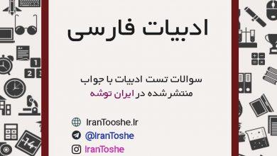 سوالات تست ادبیات فارسی